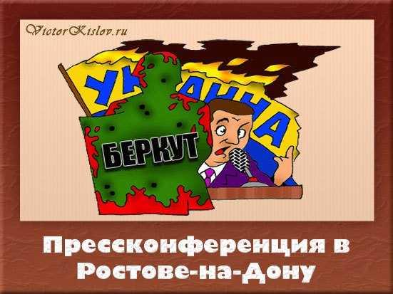 пресс конференция из ростова-на-дону