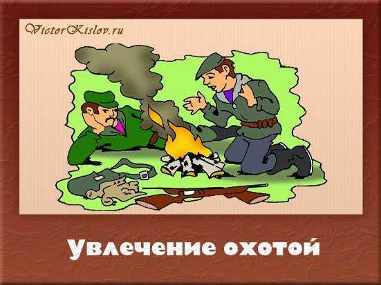 увлечение охотой, охота, охотники на привале, на привале