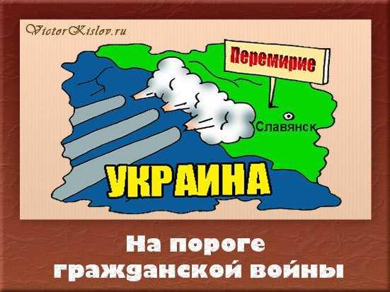 гражданская война на украине, нрожданская война