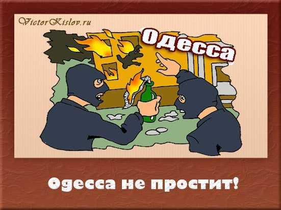 поджог дома профсоюзов в одессе 2 мая 2014 года
