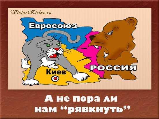 политика России на Украине