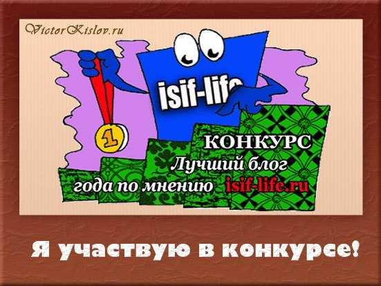 конкурс от isif-life.ru, конкурс лучший блог года, лучший блог
