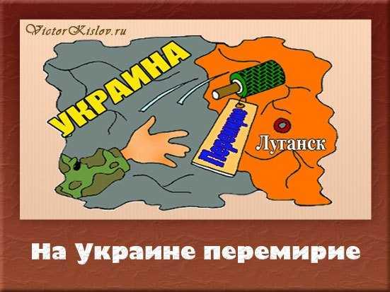 война на украине закончилась, перемирие на украине, мир в украине
