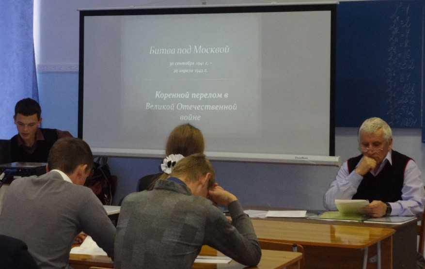 битва под Москвой, семинар, в школе, урок истории
