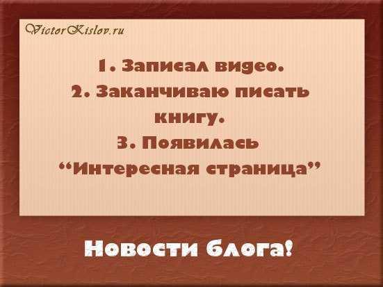новости блога, блог виктора кислова