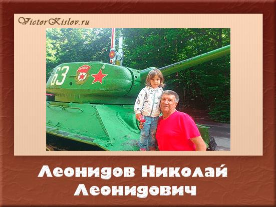 Леонидов