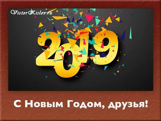 новый-год